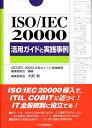 ISO/IEC 20000活用ガイドと実践事例 [ ISO/IEC 20000活用ガイドと実 ]