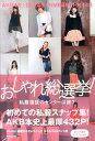 おしゃれ総選挙!私服選抜のセンターは誰? AKB48,SKE48,NMB48,HKT48 マガジンハウス