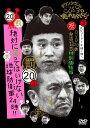ダウンタウンのガキの使いやあらへんで!!(祝)DVD20