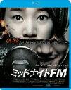 ミッドナイトFM【Blu-ray】 [ スエ ]