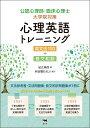 公認心理師・臨床心理士大学院対策 心理英語トレーニング 英文法100+長文和訳 [ 足立英彦 ]