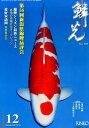 鱗光(第56巻8号(2016 12))