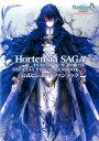 オルタンシア・サーガ 蒼の騎士団 公式ビジュアルファンブック Vol.2