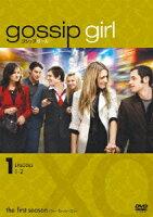ゴシップガール gossip girl