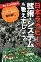 日本ラグビーの戦術・システムを教えましょう [ 斉藤健仁 ]