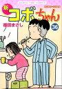 新コボちゃん(36) (まんがタイムコミックス) [ 植田 まさし ]