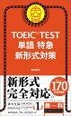 TOEIC TEST 単語特急 [ 森田鉄也 ]