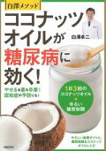 白澤メソッド ココナッツオイルが糖尿病に効く!