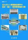 高力ボルト摩擦接合継手の設計・施工・維持管理指針(案) (鋼構造シリーズ)