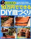 木村博明の10万円でできるDIY庭づくり はじめてでもすぐにできる超かんたんDIYエクステリ (ブテ...