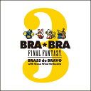 BRA★BRA FINAL FANTASY BRASS de BRAVO 3 with Siena