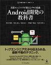 黒帯エンジニアが教えるプロの技術 Android開発の教科書 黒帯エンジニアが教えるプロの技術 (KURO-OBIヤフー黒帯シリーズ) [ 筒井俊祐 ]