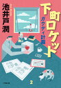 下町ロケット ガウディ計画 (小学館文庫) [ 池井戸 潤 ...