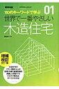 世界で一番やさしい木造住宅増補改訂カラー版 [ 関谷真一 ]
