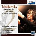 交響曲 - チャイコフスキー:交響曲第2番、弦楽セレナード [ 小林研一郎 ]
