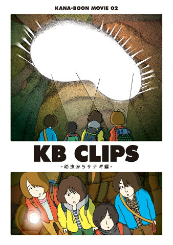 KANA-BOON MOVIE 02 KB CLIPS -幼虫からサナギ編ー [ KANA-BOON ]