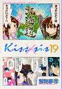 Kiss×sis(19) (KCデラックス ヤングマガジン) [ ぢたま 某 ]