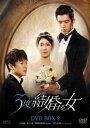 3度結婚する女 DVD-BOX2 [ イ・ジア ]
