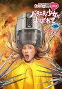 『ももクロChan』第6弾 バラエティ少女とよばれて 第28集 ももいろクローバーZ