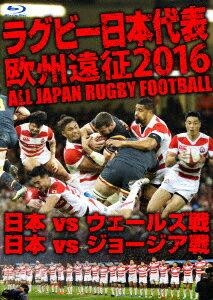 ラグビー日本代表欧州遠征2016日本vsウェールズ戦・日本vsジョージア戦Blu-ray[(スポーツ