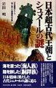 日本超古代王朝とシュメールの謎