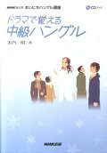CDブック 「NHKラジオまいにちハングル講座」 ドラマで覚える中級ハングル