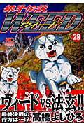 銀牙伝説ウィード(29) (ニチブンコミックス) [ 高橋よしひろ ]