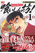 喰いしん坊!(1)