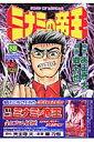 ミナミの帝王(80) (ニチブンコミックス) [ 郷力也 ]