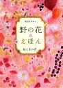 野の花えほん(秋と冬の花) [ 前田まゆみ ]