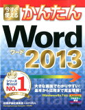 今すぐ使えるかんたんWord 2013 [ 技術評論社 ]