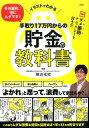 手取り17万円からの貯金の教科書 [ 横山光昭 ]