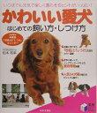 かわいい愛犬はじめての飼い方・しつけ方