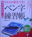 「やわらか楷書」で書くペン字練習帳