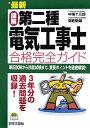 最新〈図解〉第二種電気工事士合格完全ガイド(〔平成18年〕)
