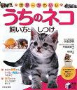 【送料無料】世界一かわいいうちのネコ飼い方としつけ