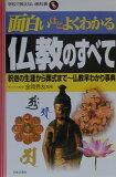 面白いほどよくわかる仏教のすべて [ 金岡秀友 ]