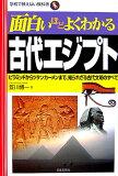 面白いほどよくわかる古代エジプト [ 笈川博一 ]