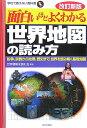 面白いほどよくわかる世界地図の読み方改訂新版 [ 世界情勢を読む会 ]