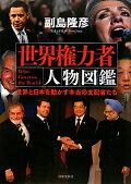 世界権力者人物図鑑 世界と日本を動かす本当の支配者たち