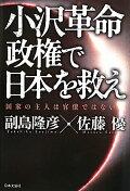 小沢革命政権で日本を救え 国家の主人は官僚ではない