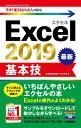 今すぐ使えるかんたんmini Excel 2019 基本技 [ 技術評論社編集部 + AYURA ]