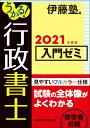 うかる! 行政書士 入門ゼミ 2021年度版 [ 伊藤塾 ]