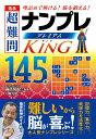 逸品超難問ナンプレプレミアム145選KING 理詰めで解ける!脳を鍛える! [ 篠原菊紀 ]