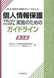 要JIS Q 15001:2006基本的个人信息保护管理系统实在第2版[日本信息处理开发协会][JIS Q 15001:2006をベースにした個人情報保護マネジメントシステム実第2版 [ 日本情報処理開発協会 ]]