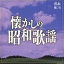 日本聴こう!?懐かしの昭和歌謡(2CD) [ (V.A.) ]