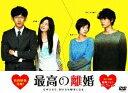最高の離婚 DVD-BOX [ 瑛太 ]