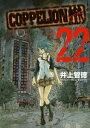 COPPELION(22) コッペリオン (ヤングマガジンKC) [ 井上智徳 ]