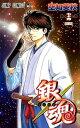 銀魂ーぎんたまー 74 (ジャンプコミックス) [ 空知 英