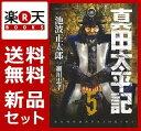 真田太平記 1-5巻セット